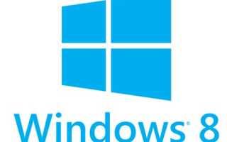 Установка Windows 8 с флешки