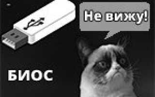 BIOS (UEFI) не видит загрузочную флешку…
