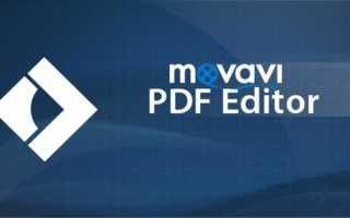 Movavi PDF-редактор: организация, просмотр и редактирование документов