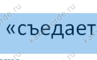 При наборе текста удаляется следующая буква (а раньше она просто добавлялась к уже имеющимся). Что делать?