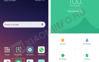 Как отключить рекламу на Xiaomi и Redmi