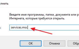 Как удалить службу Windows 10