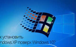 Как установить Windows XP на компьютер с уже установленной Windows 10