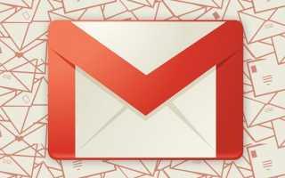 Как называется почта Google