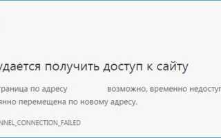 Ошибка ERR_TUNNEL_CONNECTION_FAILED в Chrome и Яндекс Браузере