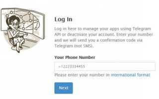 Автоматическое удаление аккаунта Telegram