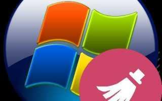 Как очистить буфер обмена Windows