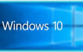 Обновление до Windows 10 без очереди и без регистрации