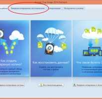 Создание резервной копии жёсткого диска ноутбука с Windows 8.1 (БИОС UEFI) в программе Acronis True Image 2015 и восстановление из бэкапа, если ноутбук не загружается. Создание UEFI флешки на основе WINPE с программой Acronis True Image 2015.