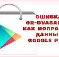 Ошибка: не удалось подтвердить подлинность аккаунта Google Play