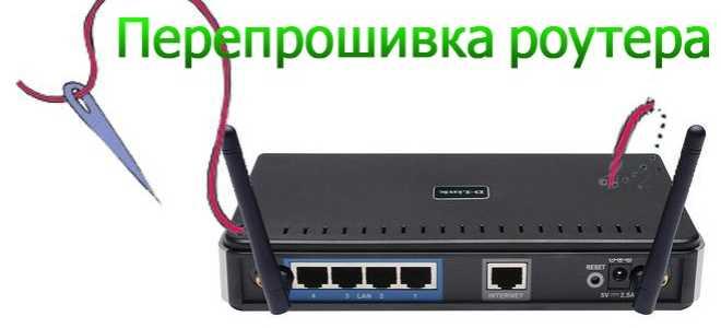 Как поменять прошивку Wi-Fi роутера (обновление микропрограммы)