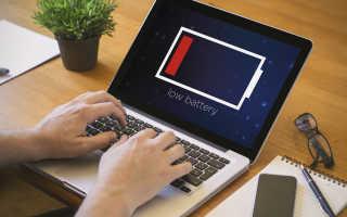 Быстро разряжается ноутбук: как увеличить его время работы от аккумулятора
