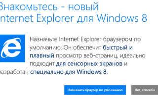 Обзор браузера Internet Explorer