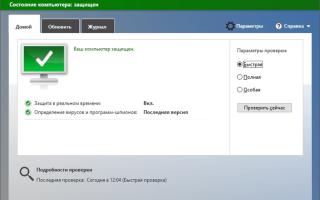 Как включить Windows Defender в Windows 8