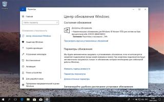 Вышло первое накопительное обновление KB4043961 для Windows 10 новой версии 1709 (OS Build 16299.15)
