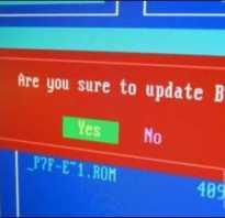 Зачем обновлять BIOS и стоит ли это делать?!