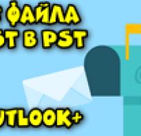 Как конвертировать файлы OST в PST (пару простых вариантов преобразования)