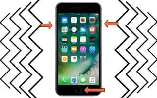 Как включить вибрацию при нажатии на клавиатуре iPhone