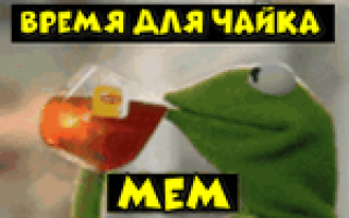 Как создать мем из картинок, фото
