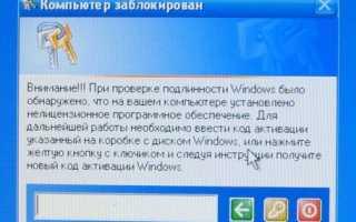 Активация Windows XP