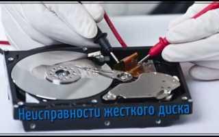 Жёсткий диск и его возможные неисправности: статьи сайта