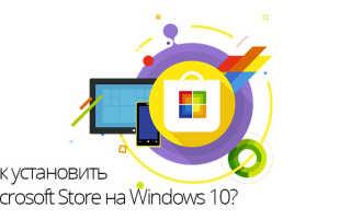 Как установить магазин Windows 10