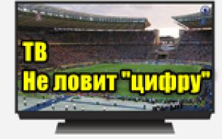 Телевизор не находит цифровые каналы — на что обратить внимание!