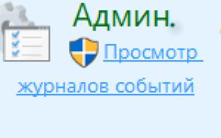 Журнал событий в Windows: как его открыть и найти информацию об ошибке