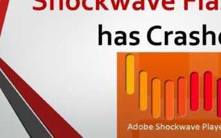 Плагин Shockwave Flash не отвечает, Flash Player не работает. Решение!