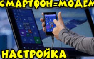 Телефон на Android как модем для компьютера (по USB). И что делать, если интернет не работает при раздаче с телефона