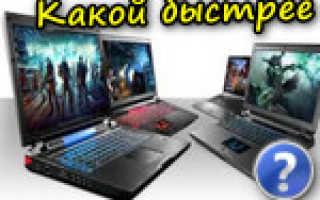 Какой ноутбук быстрее и производительнее [не могу выбрать и купить]