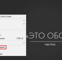 Сузился экран монитора, появились черные полосы. Что делать, как расширить экран?