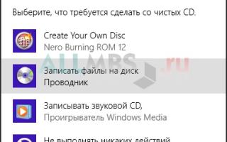 Запись диска в Windows 8