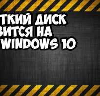 Windows 10 грузит диск на 100 процентов
