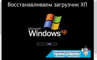 Создание загрузчика Windows XP и загрузочной записи о передачи управления загрузкой загрузчику NTLDR на скрытом разделе (Зарезервировано системой, объём 500 МБ) Windows 10