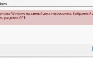 Как создать установочную UEFI флешку NTFS и установить с неё Windows 8.1 на диск GPT и ещё на диск MBR