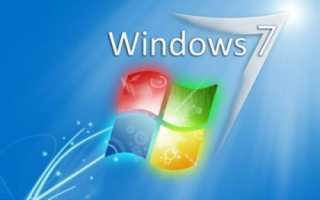Пошаговая инструкция Как ускорить Windows 7?!