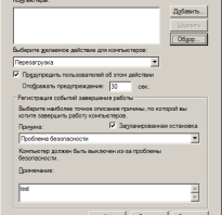 Команда Shutdown.exe в Windows 10