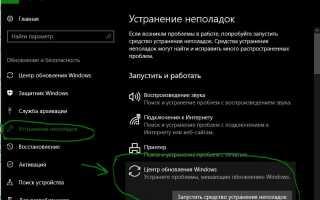 Как исправить ошибки Центра обновлений Windows