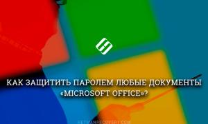 Как запаролить файл Word или Excel: закрываем доступ к документам