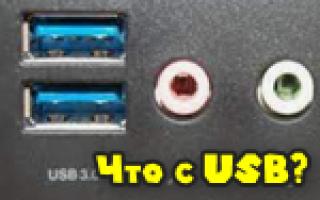Не работают USB-порты, что делать?