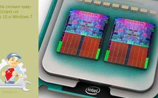 Как узнать сколько ядер в процессоре компьютера (ноутбука)