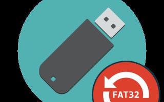 Форматирование флешки в FAT32 под Windows: