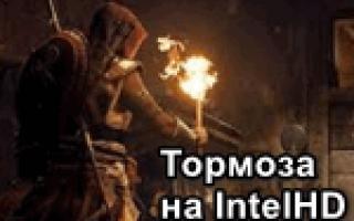 Тормозит игра на Intel HD. Как настроить игру и видеокарту Intel HD, чтобы не было тормозов