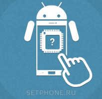 Как узнать характеристики телефона Андроид (какой у него процессор, сколько ядер, какая память, ОЗУ, камера, батарея и прочее)