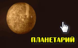 3D вид солнечной системы: снимки Земли, Луны, Сатурна и др. планет. Программы для создания домашнего планетария