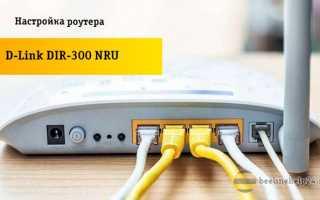 Инструкция как настроить роутер D-Link DIR-300 NRU для Билайн на прошивках серии 1.2.ХХ