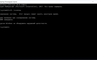 Проверка целостности системных файлов Windows 10