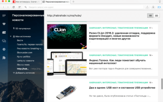 Расширение Smart RSS для Opera