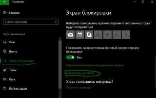 Как установить экранную заставку Windows 10